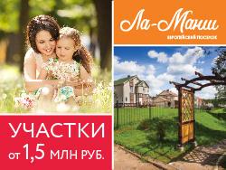 КП «Ла-Манш», Новая Рига, 57 км Участки от 1,5 млн рублей! Поселок
